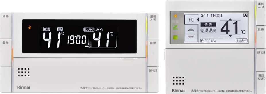 リンナイ ガス給湯暖房用熱源機リモコン【MBC-302VC(B)】インターホンリモコン 浴室・台所リモコンセット 無線LAN対応