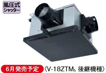 ###三菱 換気扇【V-18ZTM6】バス乾燥・暖房・換気システム 専用中間取付形ダクトファン  (旧品番 V-18ZTM5) 受注生産