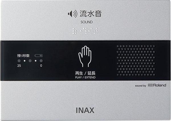 INAX/LIXIL アクセサリー【KS-623】サウンドデコレーター トイレ用音響装置 手かざし 露出形・電池式 ローランド共同開発