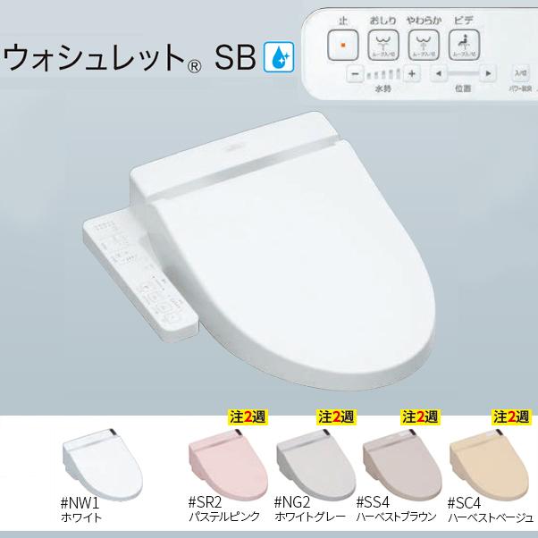 ###TOTO ウォシュレット【TCF6622】SBグレード 受注生産色