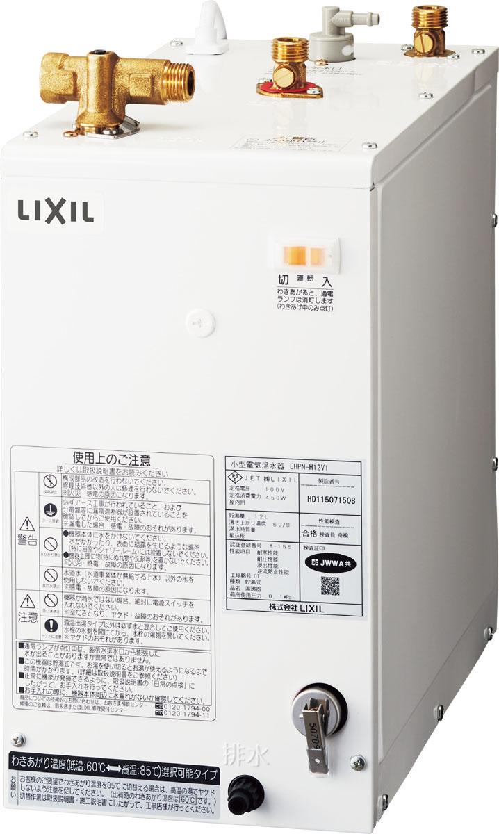 ###INAX/LIXIL 電気温水器【EHP-LCY-S90】間口900・1000mm エルシィ ゆプラスユニット EA3タイプ(洗面・洗髪用) タンク容量12L 受注生産3日