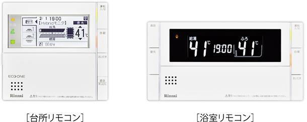 リンナイ ガスふろ給湯器 リモコン【MBC-301VC(A)】インターホンリモコンセット ECO ONE専用 浴室・台所リモコンセット
