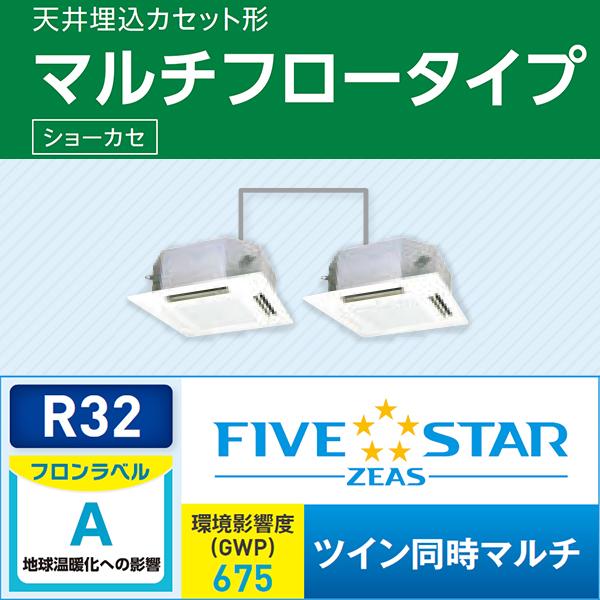 ###ダイキン 業務用エアコン【SSRN140BCD】[分岐管セット]フレッシュホワイト  天井埋込カセット形 ツイン同時 5馬力 ワイヤード 三相200V FIVE STAR ZEAS