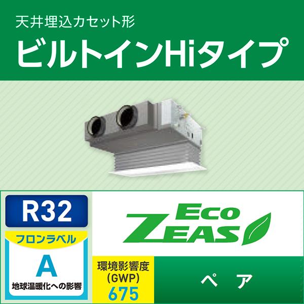 ###ダイキン 業務用エアコン【SZRB40BCT】フレッシュホワイト 天井埋込カセット形 ペア 1.5馬力 ワイヤード 三相200V Eco ZEAS