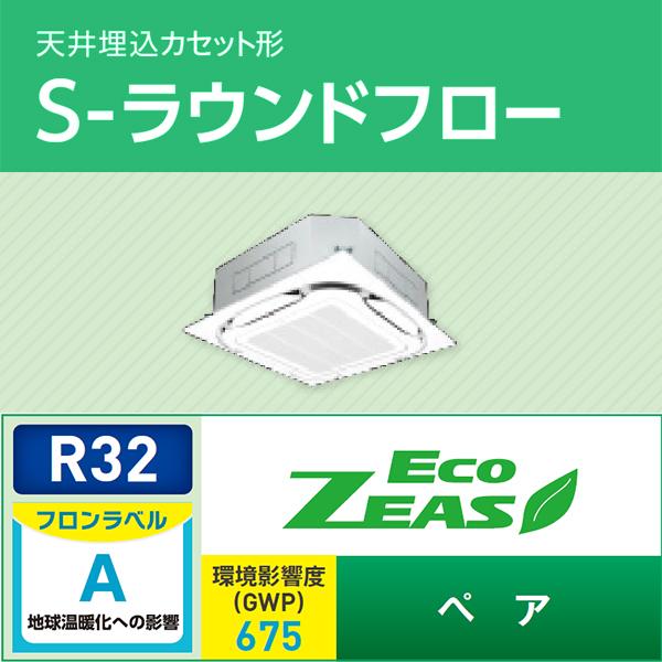 ###ダイキン 業務用エアコン【SZRC56BCV】フレッシュホワイト 天井埋込カセット形 ペア 2.3馬力 ワイヤード 単相200V Eco ZEAS