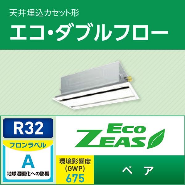 ###ダイキン 業務用エアコン【SZRG45BCNV】フレッシュホワイト 天井埋込カセット形 ペア 1.8馬力 ワイヤレス 単相200V Eco ZEAS