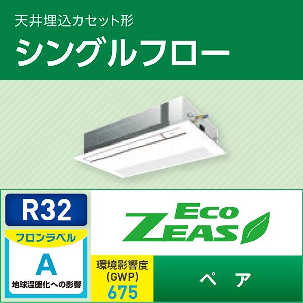 ###ダイキン 業務用エアコン【SZRK40BCT】フレッシュホワイト 天井埋込カセット形 ペア 1.5馬力 ワイヤード 三相200V Eco ZEAS