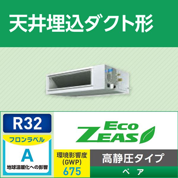 ###ダイキン 業務用エアコン【SZRM50BCV】 天井埋込ダクト形(高静圧タイプ) ペア 2馬力 ワイヤード 単相200V Eco ZEAS