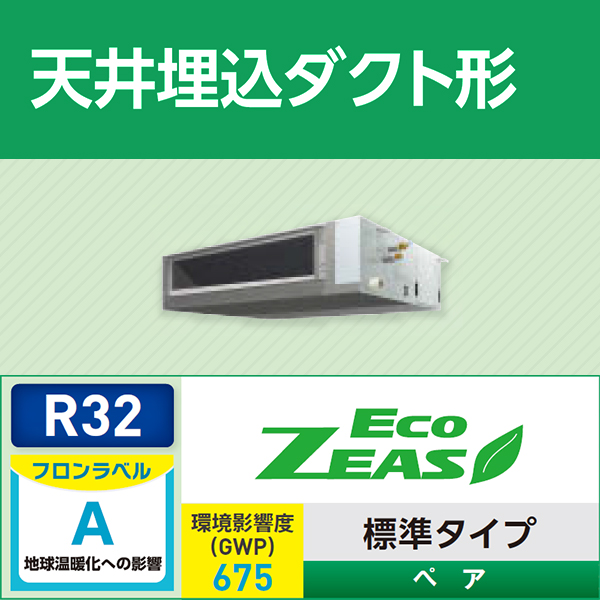 ###ダイキン 業務用エアコン【SZRMM50BCT】 天井埋込ダクト形(標準タイプ) ペア 2馬力 ワイヤード 三相200V Eco ZEAS