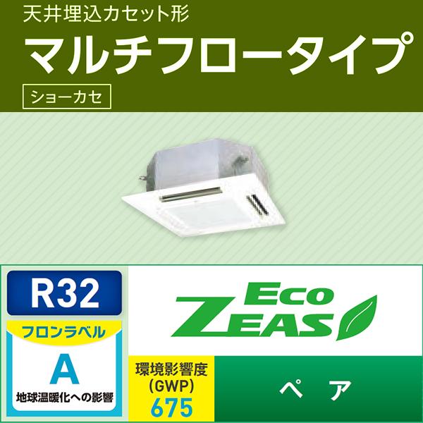 ###ダイキン 業務用エアコン【SZRN63BCNV】フレッシュホワイト 天井埋込カセット形 ペア 2.5馬力 ワイヤレス 単相200V Eco ZEAS