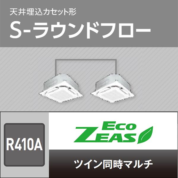 ###ダイキン 業務用エアコン【SZZC224CJD】[分岐管セット]フレッシュホワイト 天井埋込カセット形 ツイン同時 8馬力 ワイヤード 三相200V Eco ZEAS