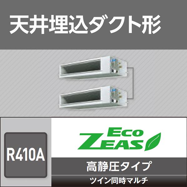 ###ダイキン 業務用エアコン【SZZM280CJD】[分岐管セット] 天井埋込ダクト形(高静圧タイプ) ツイン同時 10馬力 ワイヤード 三相200V Eco ZEAS