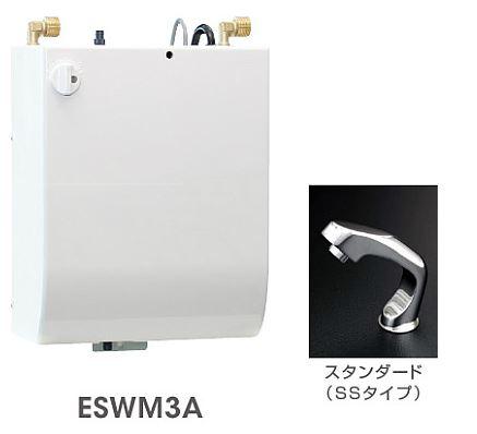 ###イトミック 小型電気温水器 貯湯式【ESWM3ASS106A0】標準電源:単相100V 元止め式 自動水栓タイプ:スタンダード(SS) 貯湯量:約3L 受注生産