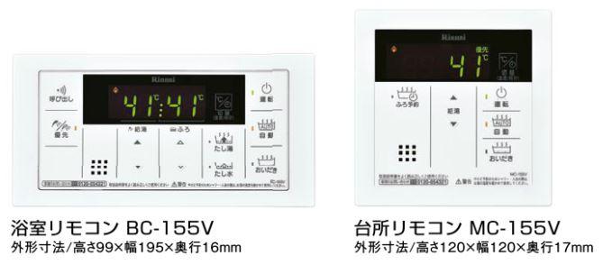 リンナイ リモコン【MBC-155V】取扱説明書付 浴室・台所リモコンのセット