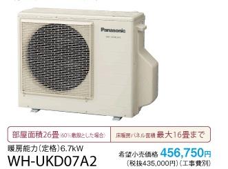 ####パナソニック【WH-UKD07A2】家庭用ヒートポンプ式温水暖房機 リモコン別売