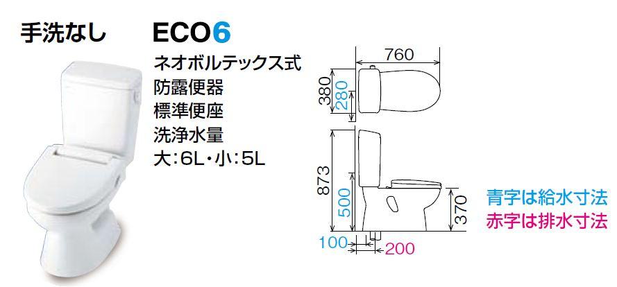 #ミ#INAX【BC-110STU DT-5500BL】一般洋風便器(BL認定品)ハイパーキラミック床排水(Sトラップ)一般地 手洗なし
