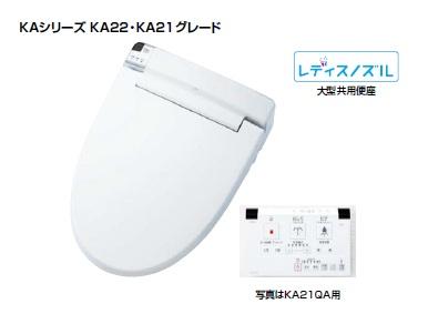 《あす楽》◆15時迄出荷OK!INAX【CW-KA21QC】BW1ピュアホワイト シャワートイレ KAシリーズ アメージュZ便器専用
