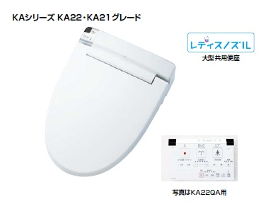 《あす楽》◆15時迄出荷OK!INAX【CW-KA22QC】BW1ピュアホワイト シャワートイレ KAシリーズ アメージュZ便器専用