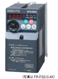 《あす楽》◆15時迄出荷OK!三菱【FR-FS2-0.4K】ファンインバータ 単相100V 適用モーター容量0.4kW