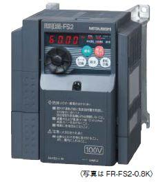《あす楽》◆15時迄出荷OK!三菱【FR-FS2-0.8K】ファンインバータ 単相100V 適用モーター容量0.8kW