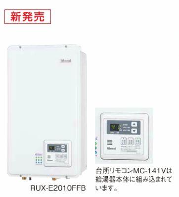 リンナイ【RUX-E1600FFB】 ガス給湯器 給湯専用タイプ 給湯・給水接続20A (RUXE1600FFB)