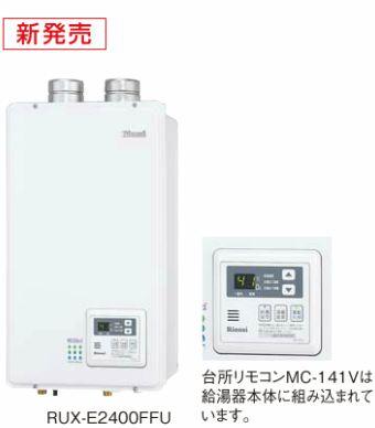 リンナイ【RUX-E2410FFU】 ガス給湯器 給湯専用タイプ 給湯・給水接続15A (RUXE2410FFU)