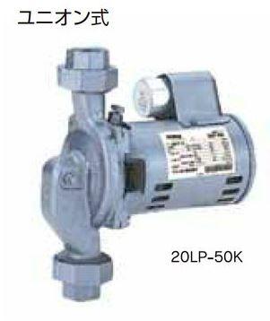 テラル 循環ポンプ 共用(50Hz/60Hz) 単相100V【20LP-50K】30W