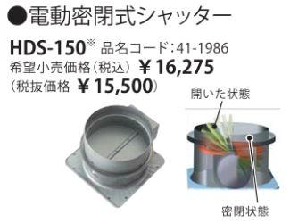 リンナイ レンジフード部材【HDS-150】電動密閉式シャッター