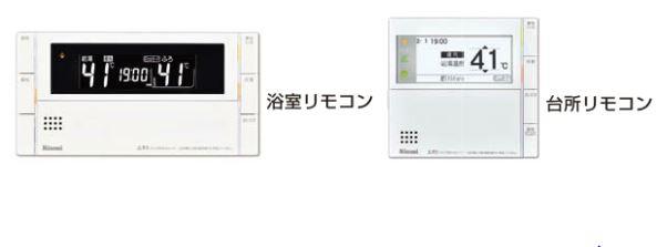 リンナイ ガスふろ給湯器 リモコン【MBC-300VC】浴室・台所リモコンセット インターホン付