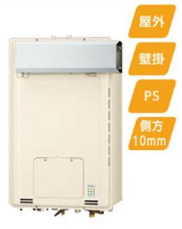 リンナイ ガス給湯暖房用熱源機【RUFH-EP1615AA(A)】アルコープ設置型 16号 ecoジョーズ 給湯・給水接続15A フルオート