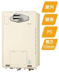 リンナイ ガス給湯暖房用熱源機【RUFH-EP1615AT(A)】PS扉内設置型/PS前排気型 16号 ecoジョーズ 給湯・給水接続15A フルオート