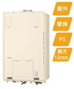 リンナイ ガス給湯暖房用熱源機【RUFH-EP1615AU2-3(A)】PS扉内上方排気型 16号 ecoジョーズ 給湯・給水接続15A フルオート