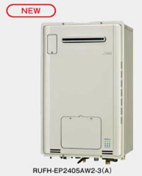 リンナイ ガス給湯暖房用熱源機【RUFH-EP2405AW2-3(A)】屋外壁掛型 24号 ecoジョーズ 給湯・給水接続20A フルオート インターホンリモコンセット