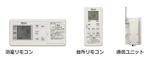 リンナイ 熱源機リモコン【MBCTW-172】浴室リモコン・台所リモコン・通信ユニットセット