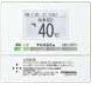 コロナ 石油給湯器 部材【RSI-EF47RX5】増設リモコン 2芯リモコンコード8m付