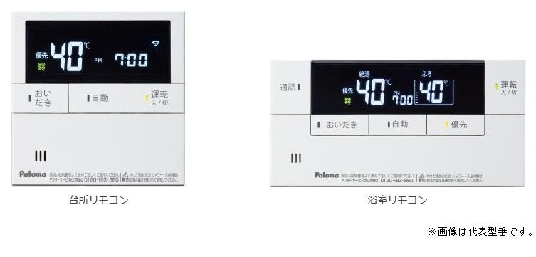 ψパロマ【MFC-E228D】インターホン機能付マルチセット(浴室リモコン+台所リモコン)