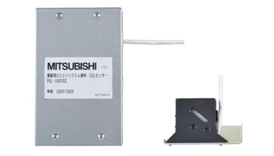 三菱 システム部材【PGL-100TGS】業務用ロスナイ CO2センサー(天井埋込形(マイコンタイプ)専用)
