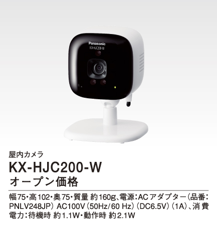 パナソニック ホームネットワークシステム【KX-HJC200-W】屋内カメラ