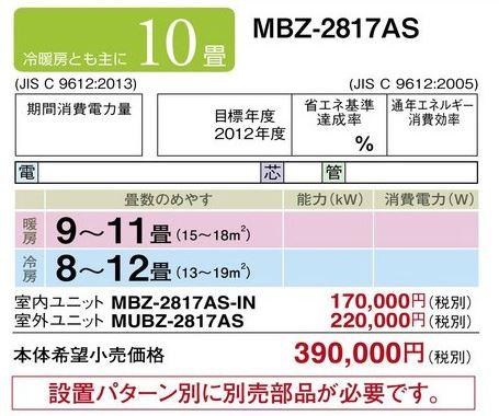 ###三菱 ハウジングエアコン【MBZ-2817AS】フリービルトイン形 主に10畳 (旧品番 MBZ-285AS)