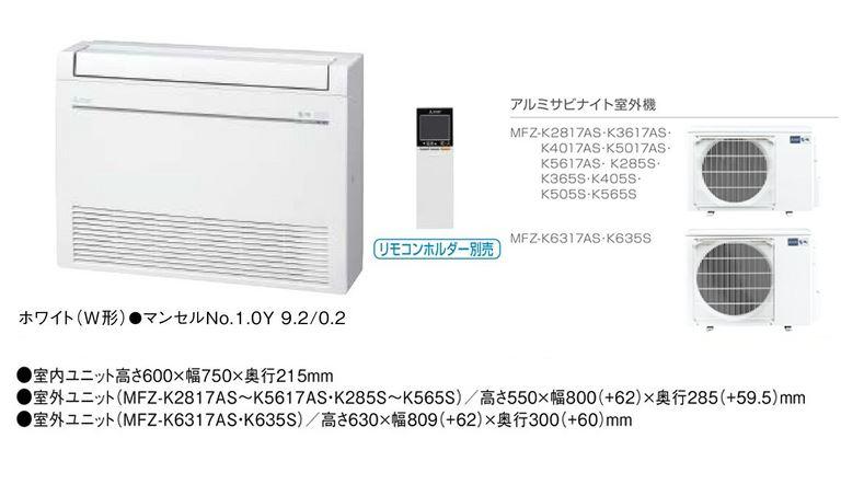 ###三菱 ハウジングエアコン【MFZ-K2817AS W】ホワイト 床置形 Kシリーズ 主に10畳 (旧品番 MFZ-K285S W)