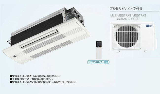 ###三菱 ハウジングエアコン【MLZ-M2217AS】化粧パネル付 1方向小能力天井カセット形 Mシリーズ 主に6畳 (旧品番 MLZ-225AS)