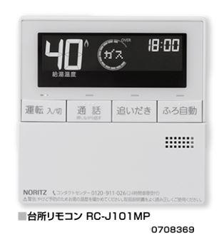 ♪ノーリツ ガスふろ給湯器 部材【RC-J101MP】台所リモコン