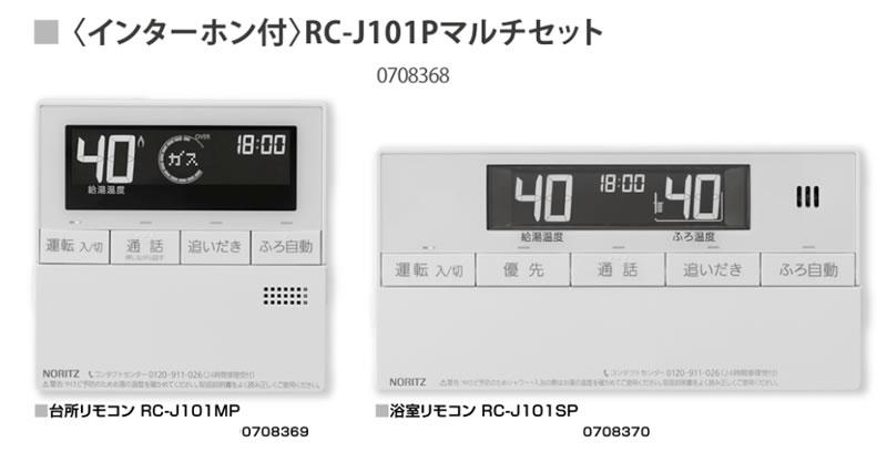 ♪ノーリツ ガスふろ給湯器 部材【RC-J101Pマルチセット】マルチリモコン(インターホン付)