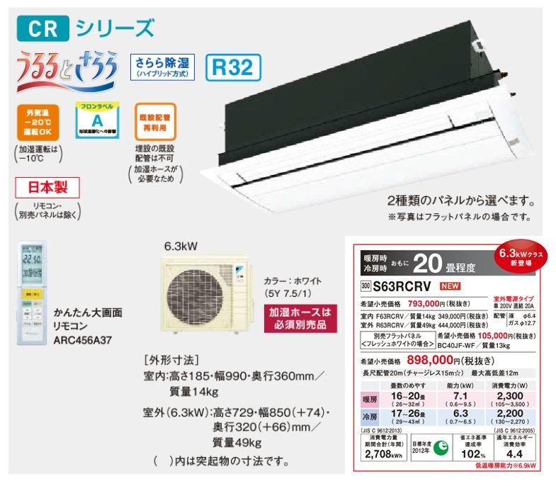 ###ダイキン ハウジングエアコン【S63RCRV】標準パネル CRシリーズ 天井埋込カセット形 シングルフロータイプ 単相200V 室外電源 20畳程度