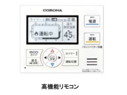 コロナ 温水暖房ボイラー部材【RHB-MD2】高性能リモコン