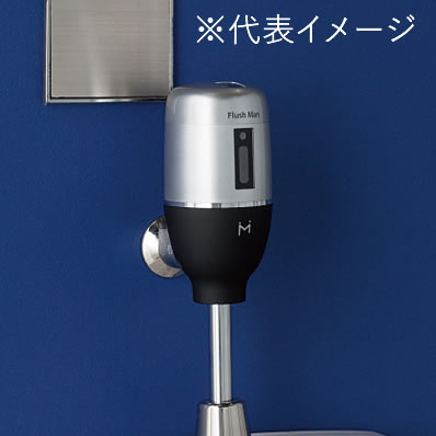 《あす楽》◆15時迄出荷OK!ミナミサワ【FM6TW2-S】(TOTO TEA95L/96L用) フラッシュマン 壁埋め込み改装用小便器センサー 電池タイプ