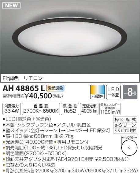 βコイズミ 照明器具【AH48865L】Fit調色シーリングライト LED一体型 リモコン付 ~8畳