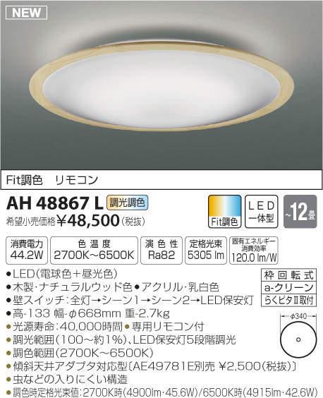 βコイズミ 照明器具【AH48867L】Fit調色シーリングライト LED一体型 リモコン付 ~12畳