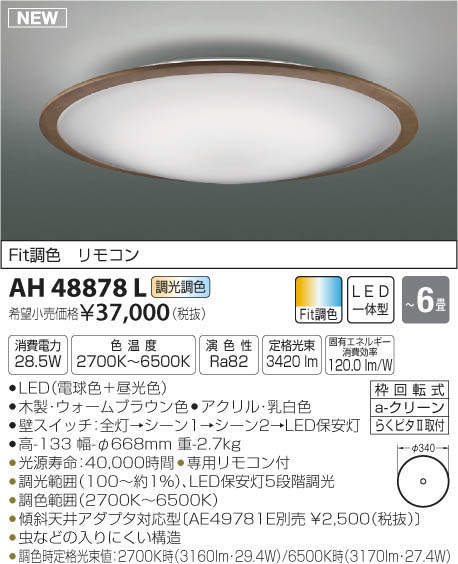 βコイズミ 照明器具【AH48878L】Fit調色シーリングライト LED一体型 リモコン付 ~6畳