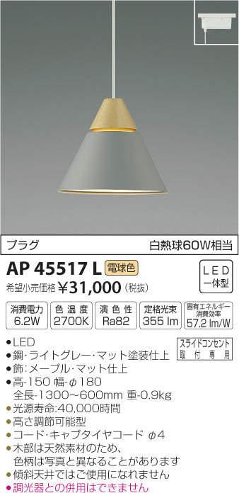 βコイズミ 照明器具【AP45517L】ペンダントライト LED一体型 プラグ 電球色